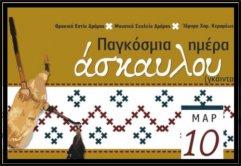 Music School of Drama. 10th March, Drama.